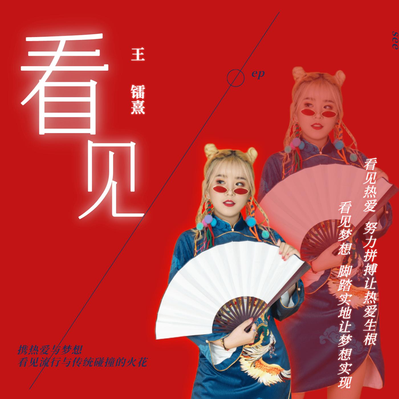 王镭熹个人首张EP《看见》即将发行
