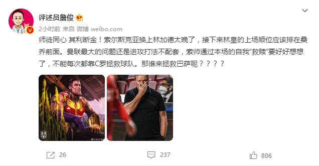 詹俊:曼联不能每次都靠C罗续命 谁能救救巴萨?