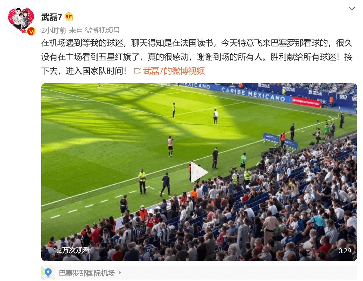 武磊感谢球迷:很久没在主场看到五星红旗了 很感动