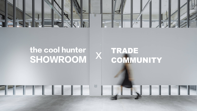 TRADE COMMUNITY 携手 The COOL HUNTER SHOWROOM 举办2022春夏发布活动