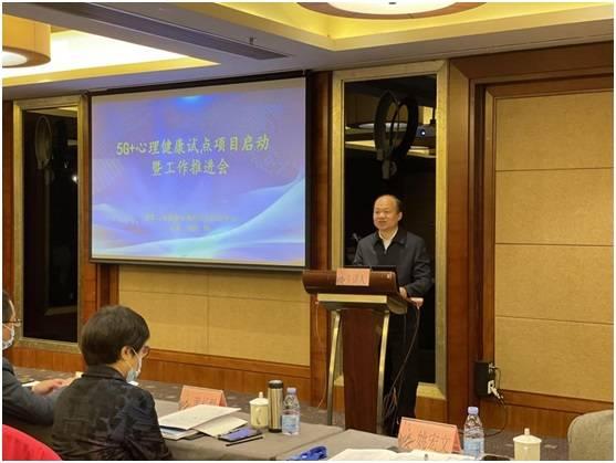 5G+心理健康试点项目在京举行启动仪式,好心情实施相关互联网