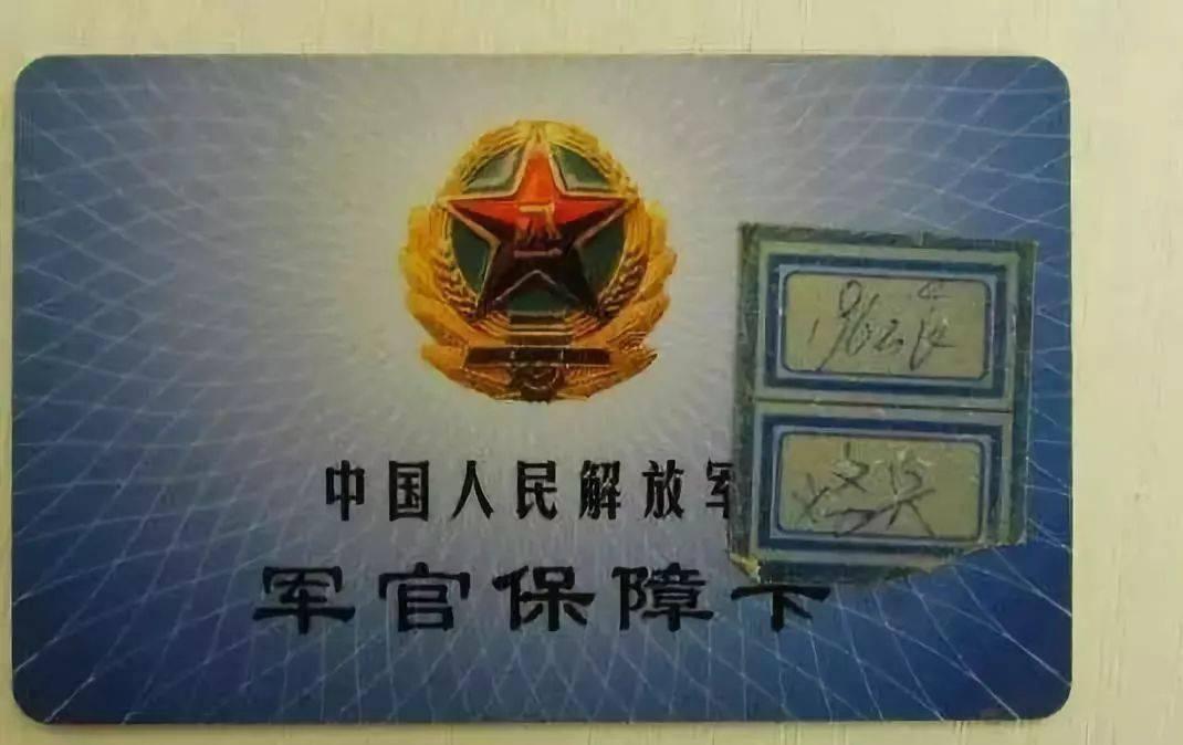 军属最关心的保障卡,要点来了!持军人保障卡