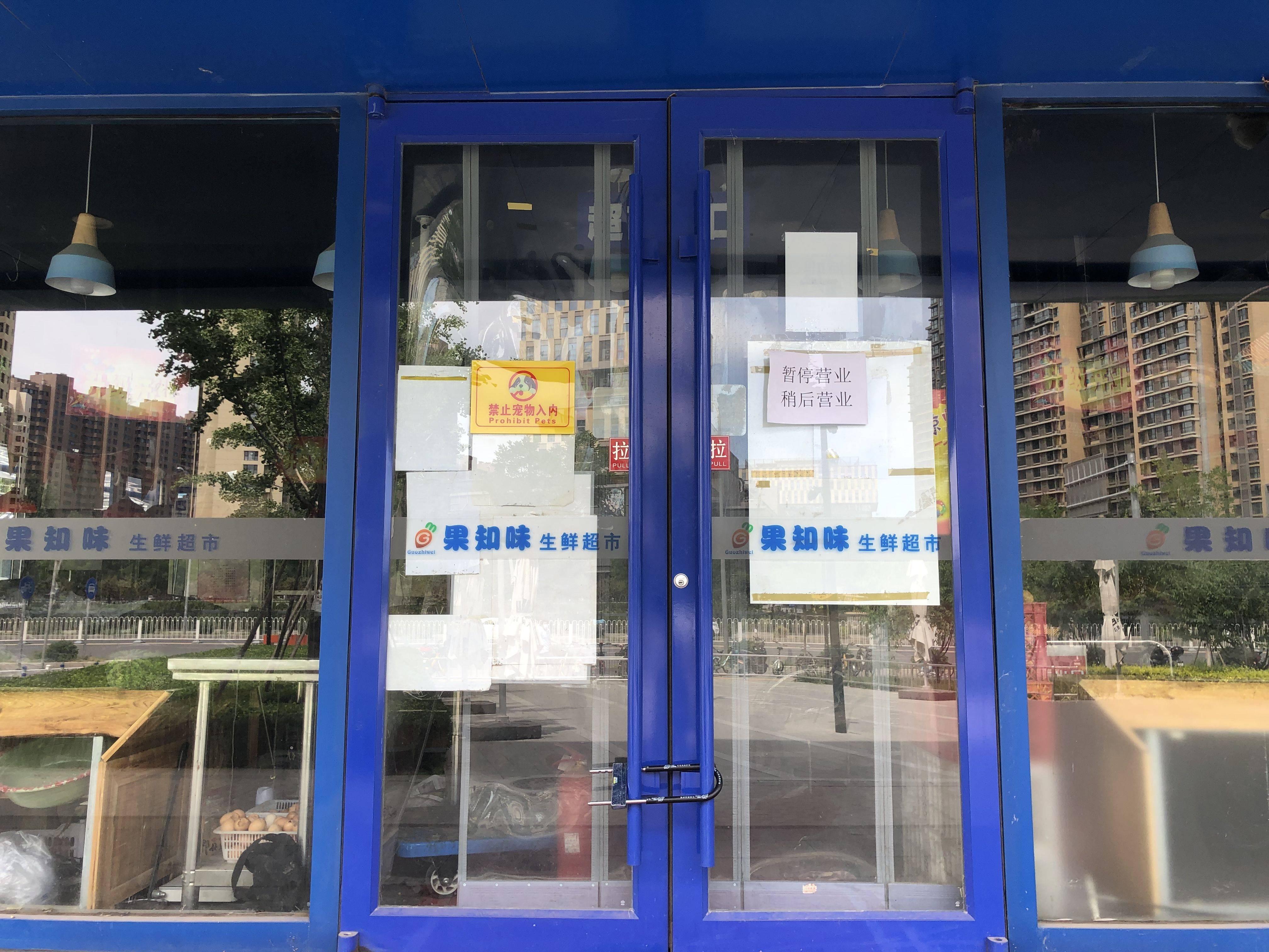北京回龙观一果蔬超市8人为密切接触者,超市暂停营业