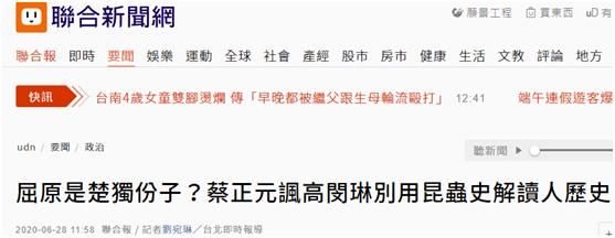 """高雄市议员竟称屈原 """"是楚国人不是中国人"""",还劝人要多读书"""