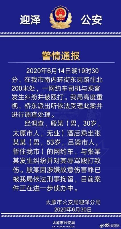 """太原警方通报""""乘客殴打网约车司机"""":涉故意伤害罪被刑拘"""