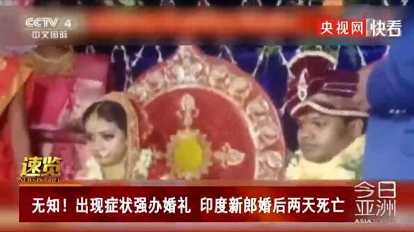 印度新郎染新冠仍大办婚礼,婚后两天病逝,超百宾客感染