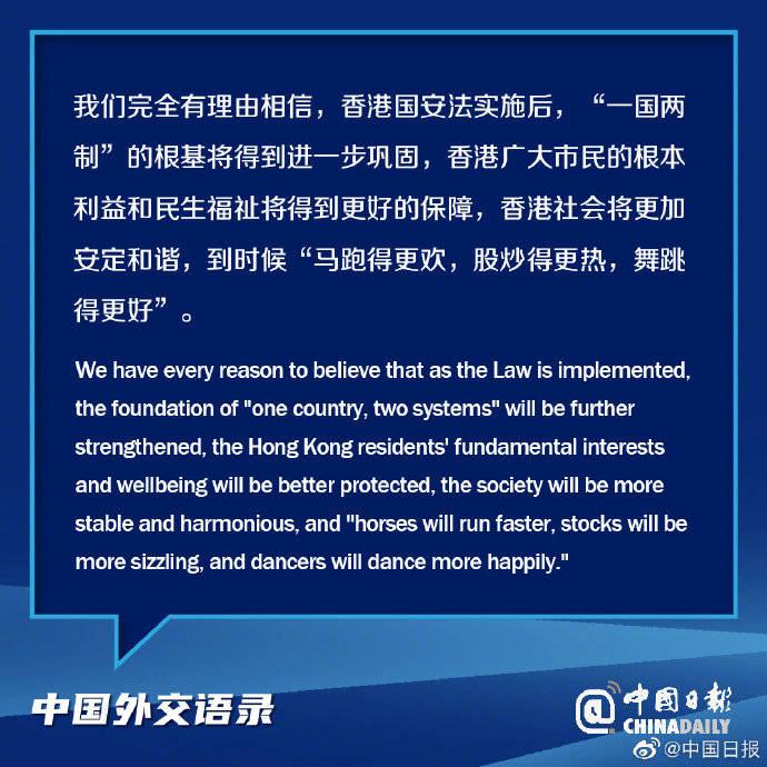 """外交部:香港国安立法通过后,""""马跑得更欢,股炒得更热,舞跳得更好"""""""