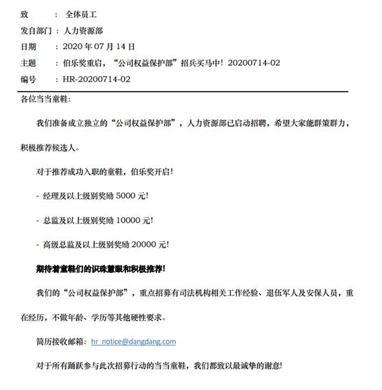 当当网成立权益保护部:重点招募有司法经验人员 防李国庆再抢公章