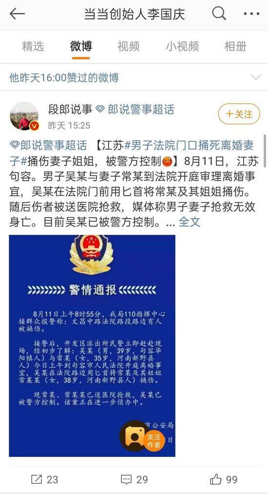 俞渝发公开信:谁给了李国庆威胁杀妻的底气?的照片 - 2