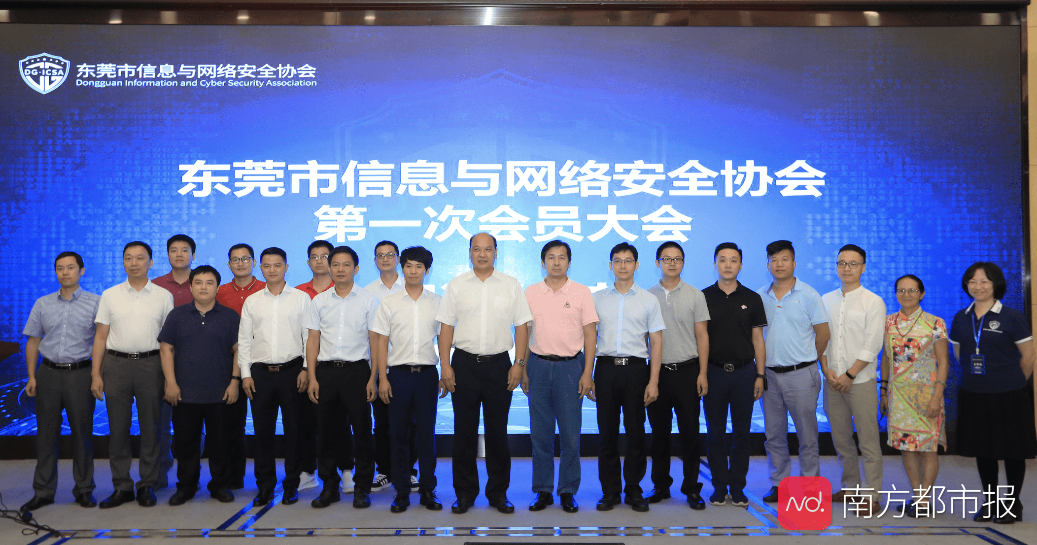 东莞9知名企业联合发起,筹备成立信息与网络安全协会