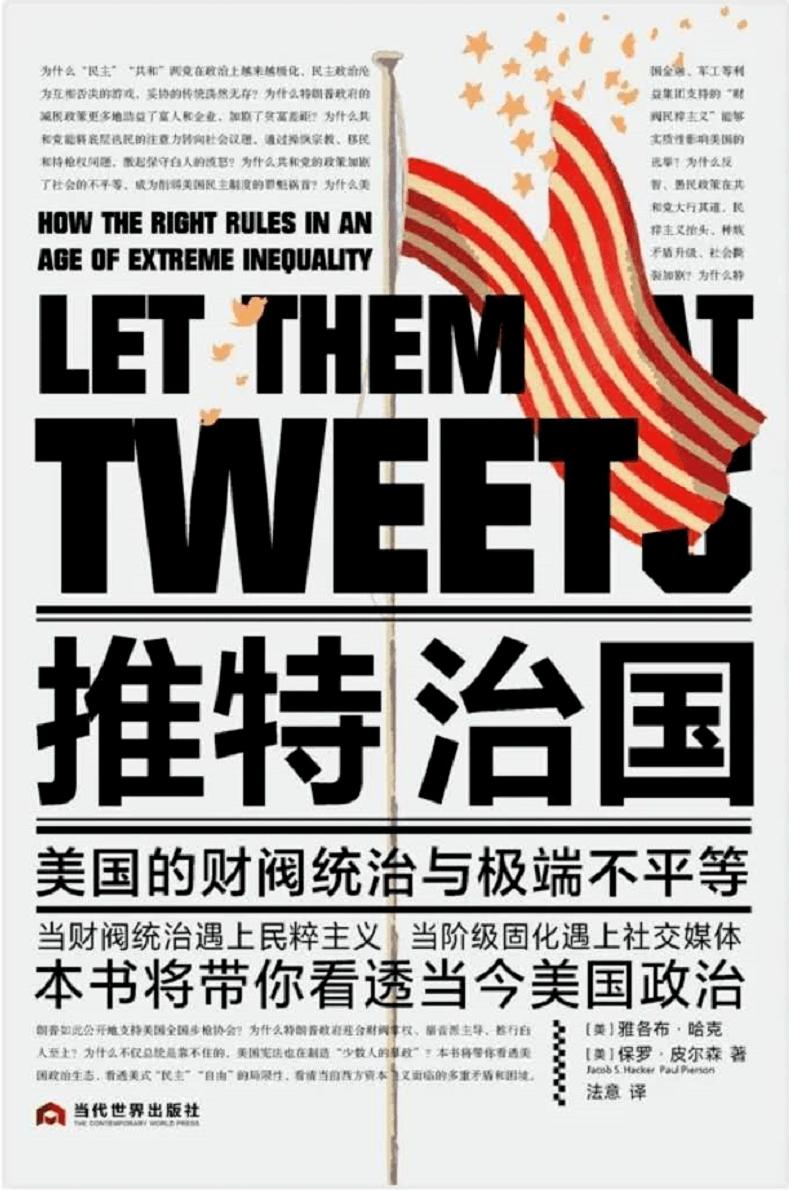 每日一书 | 推特治国:美国的财阀统治与极端不平等