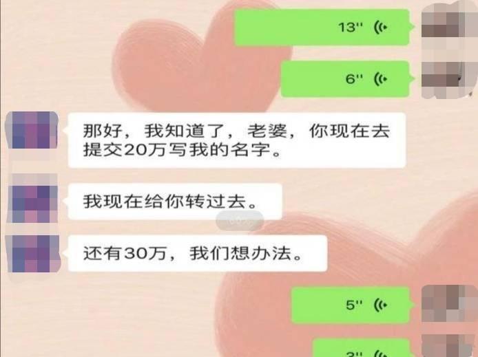 """恒达注册云南一女子被""""男友""""骗68万,找假警察报警又被骗8千元(图2)"""