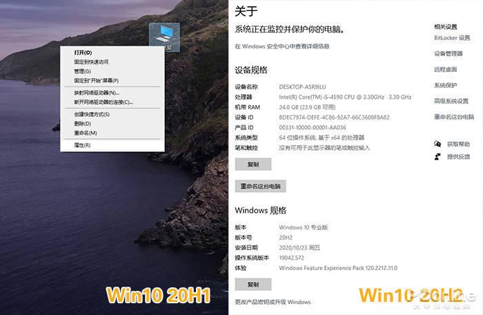 Win10 20H2多图对比旧版与新功能一览的照片 - 4