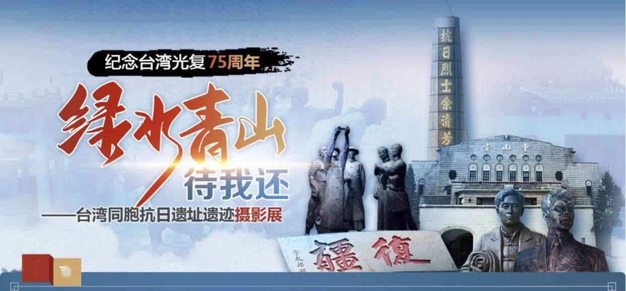 台湾同胞抗日遗址遗迹线上摄影展开幕,首批205张照片上线