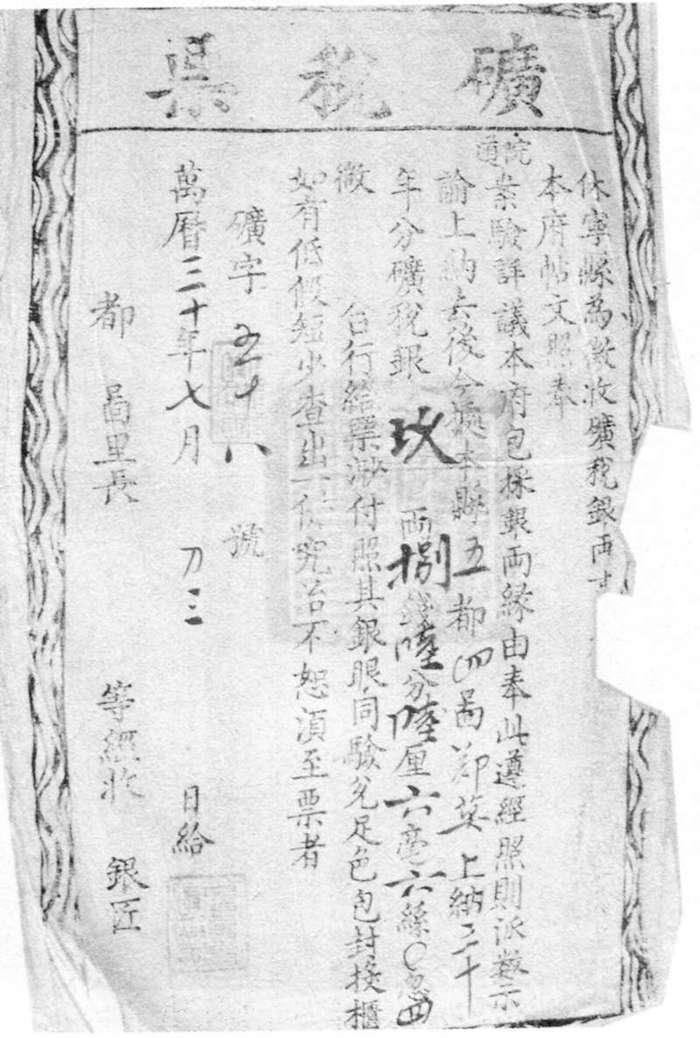 王振忠 两份徽州文书中的晚明历史