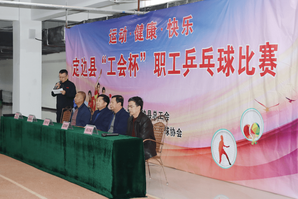 """定边县举办""""工会杯""""职工乒乓球比赛"""
