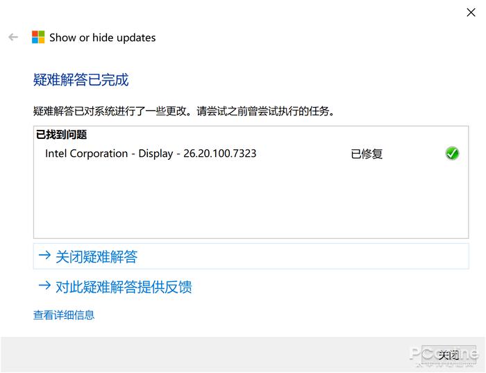 Win10将强制删除Flash?教你屏蔽无法卸载的KB4577586的照片 - 6