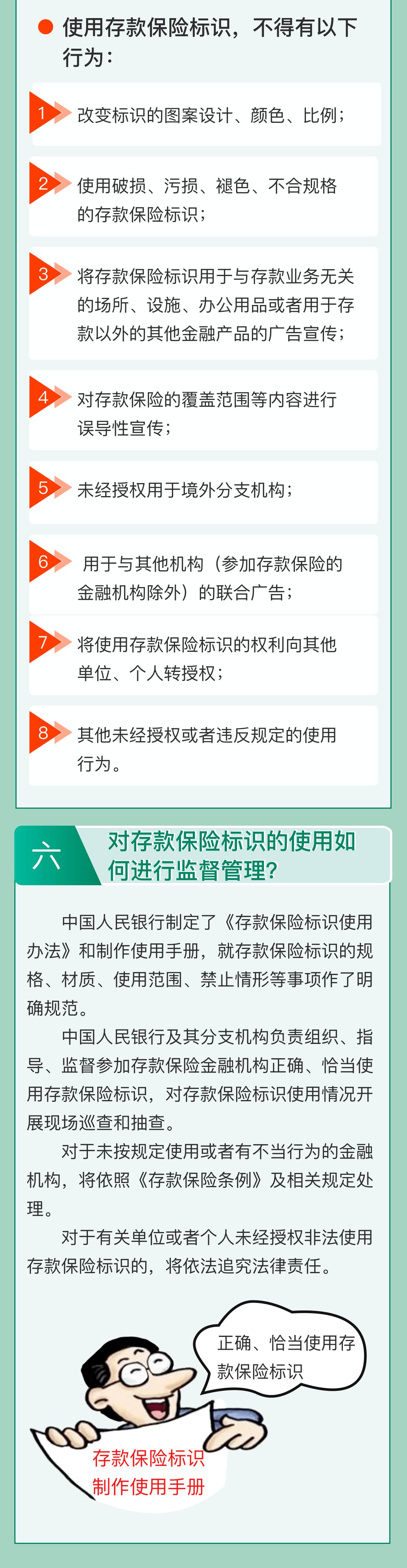 央行通知:中国存款保险标识11月28日起使用!说明和使用规范公布