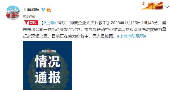 上海浦东一物流企业发生火灾 目前正扑救中,无人员被困