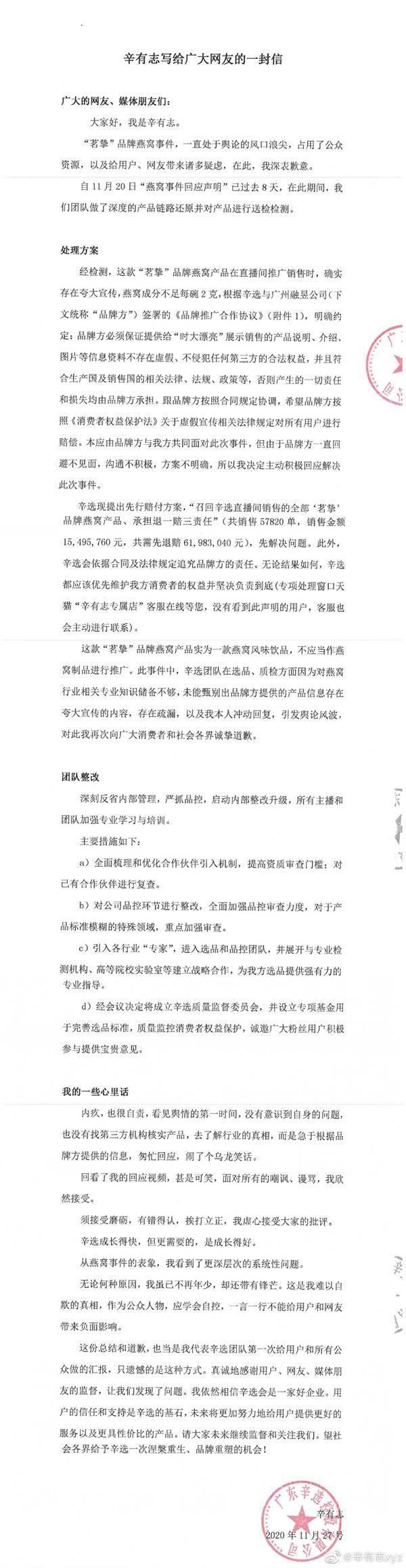 辛巴就燕窝事件道歉 王海:根本与燕窝7分钱关系都没有!的照片 - 3