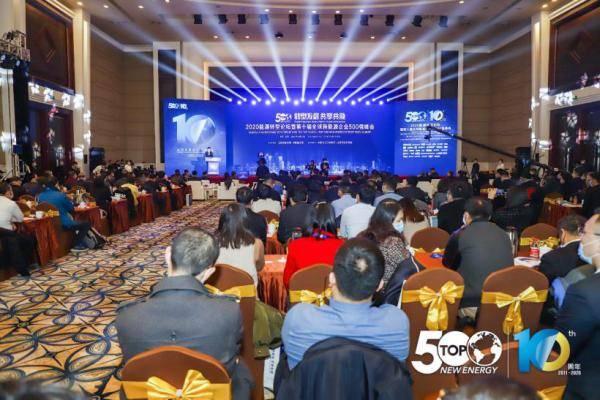 2020全球新能源企业500强榜单发布 中国企业数量稳居榜首