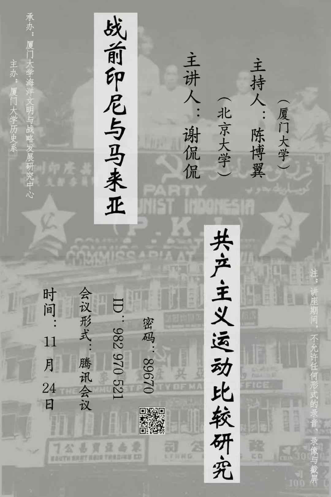 讲座|谢侃侃:战前印尼和马来亚共产主义运动的比较研究