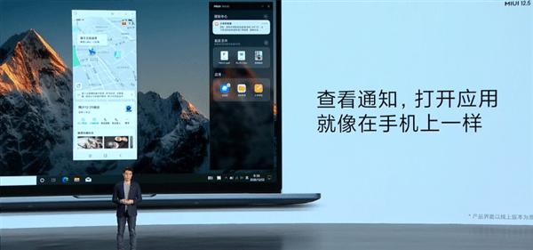 小米推出首个跨界产品MIUI+:Windows PC与安卓手机合体的照片 - 3