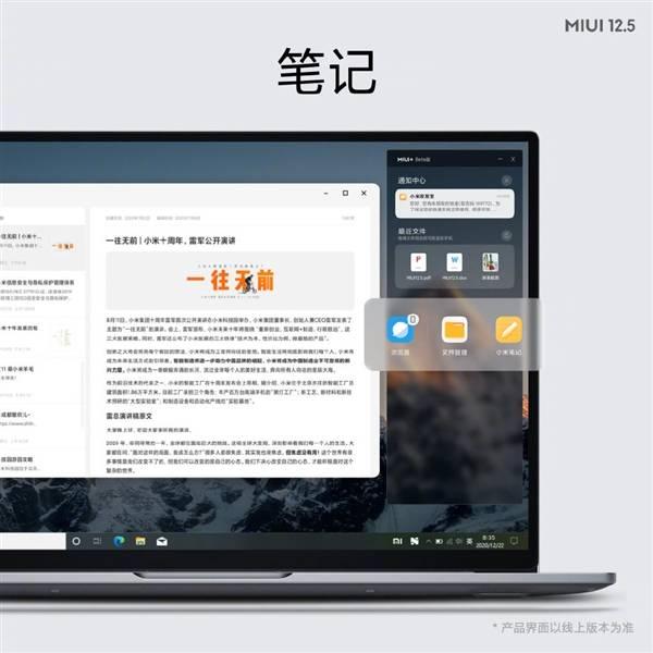 小米推出首个跨界产品MIUI+:Windows PC与安卓手机合体的照片 - 7