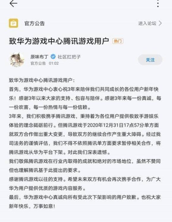 华为全面下架腾讯游戏 腾讯游戏:相关协议到期 正积极与华为商店协商