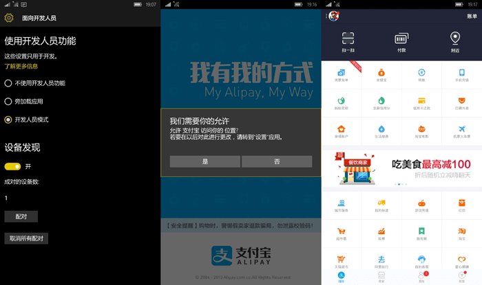 Windows10真的要兼容Android App了 微软到底想玩什么?的照片 - 4