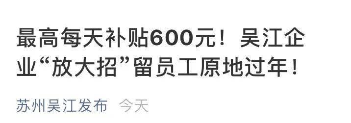 """吴江也拼了!最高日补600元!有企业直达班车!许多公司""""扩大行动范围"""",让员工在新的一年里留在岗位上"""