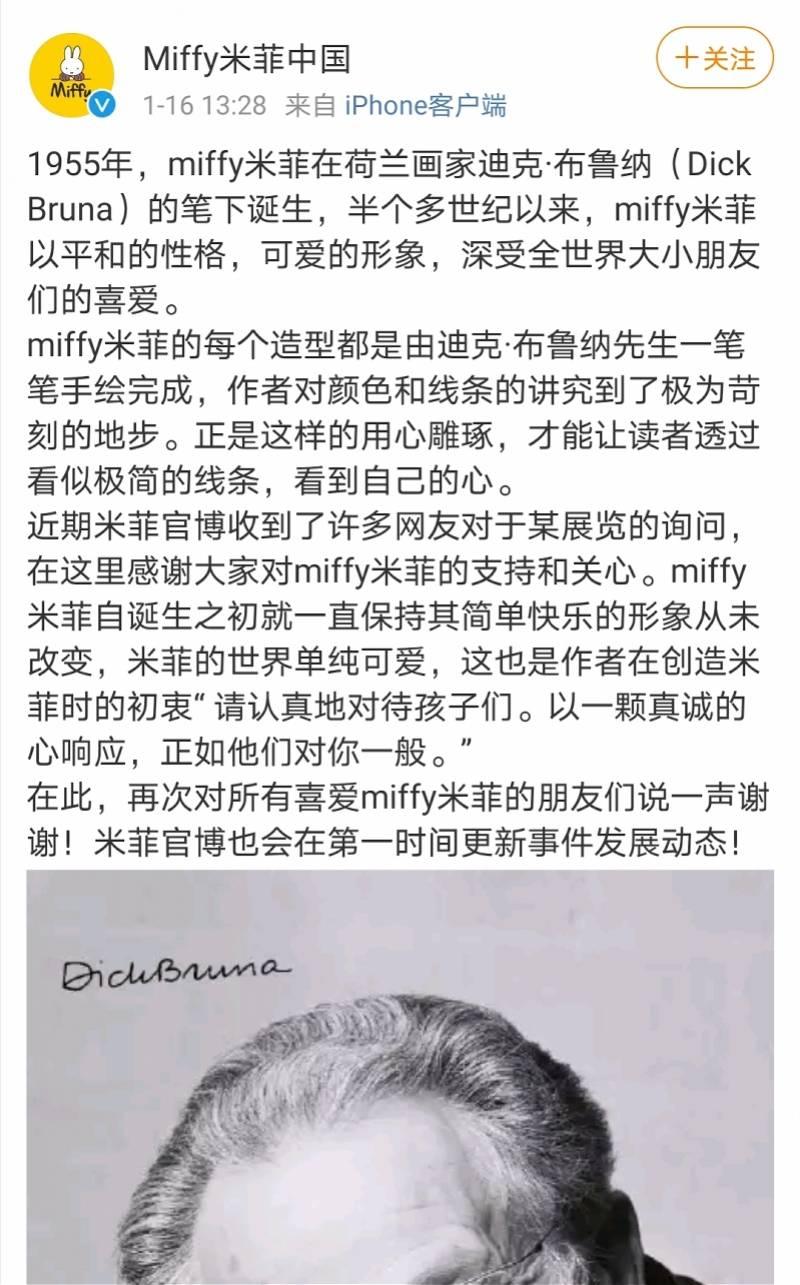 广美教授回应抄袭米菲兔指称:一切商业符号都是艺术创作语言