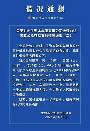 警方:已对小牛资本彭某等63名犯罪嫌疑人采取刑事强制措施 并查封、冻结公司及相关涉案高管股票账户等资产