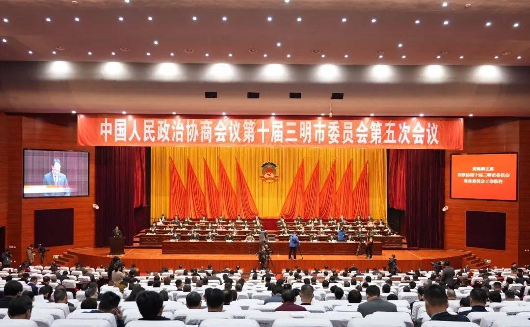 第十届CPPCC三明第五次会议今天开幕!