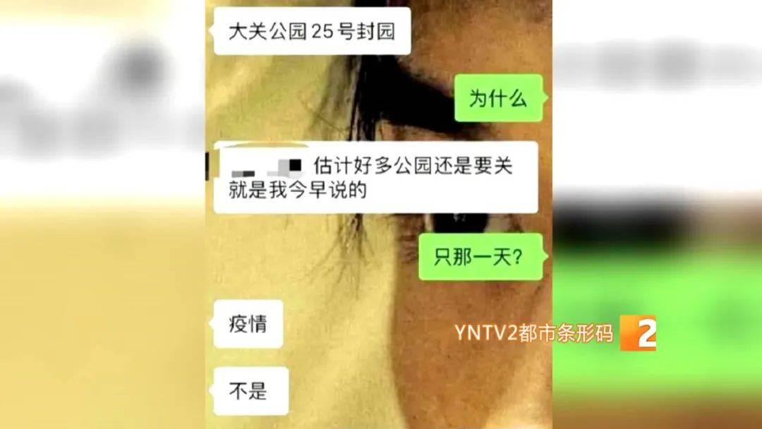 网传昆明8大公园25日起闭园?官方回应来了!