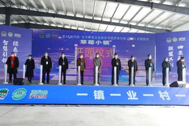 中国·长丰第十八届草莓文化旅游节暨草莓小镇(网络)开园仪式成功举办!