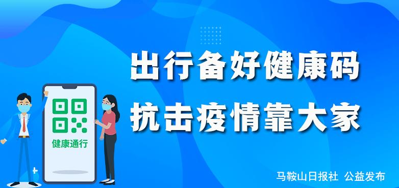 新冠肺炎疫情防控常态化个人防护(六)