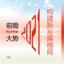 [前瞻2021大势⑤丨2021:中国经济增长将快速回升]