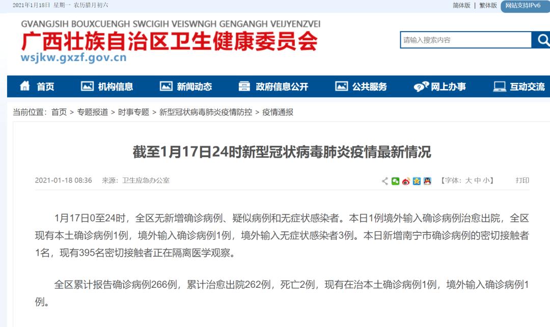 南宁市累计采样854215人,结果均为阴性!