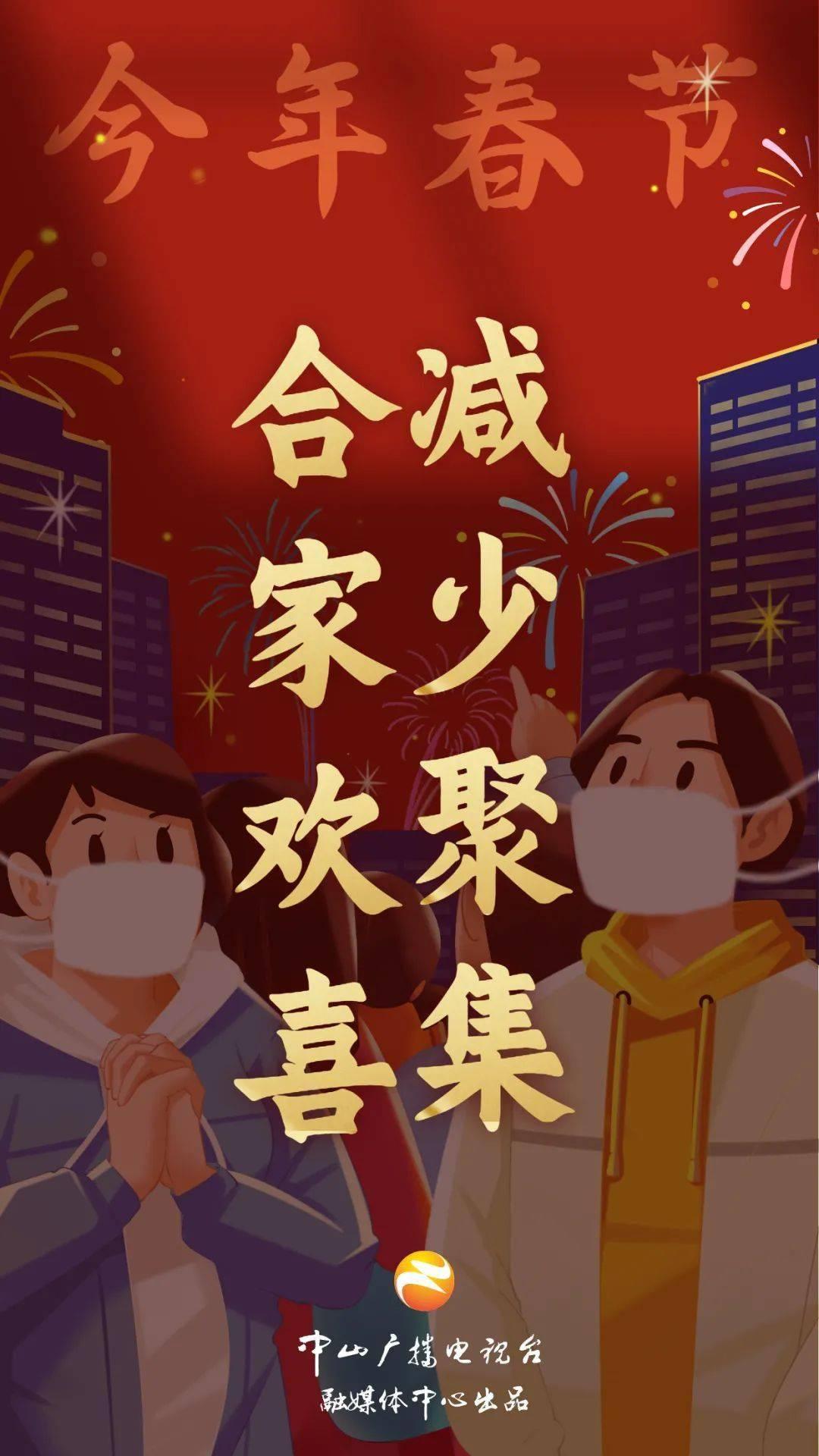 关于春节,最新提醒!