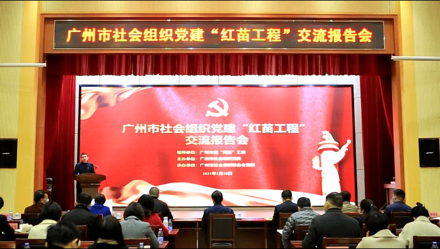 党建引领,广州社会组织发展呈现新趋势