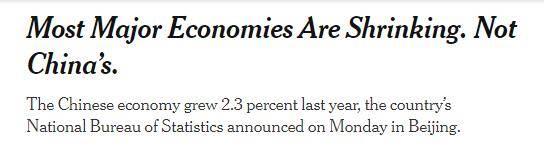 外媒:中国经济增速超过预期 助力全球经济增长