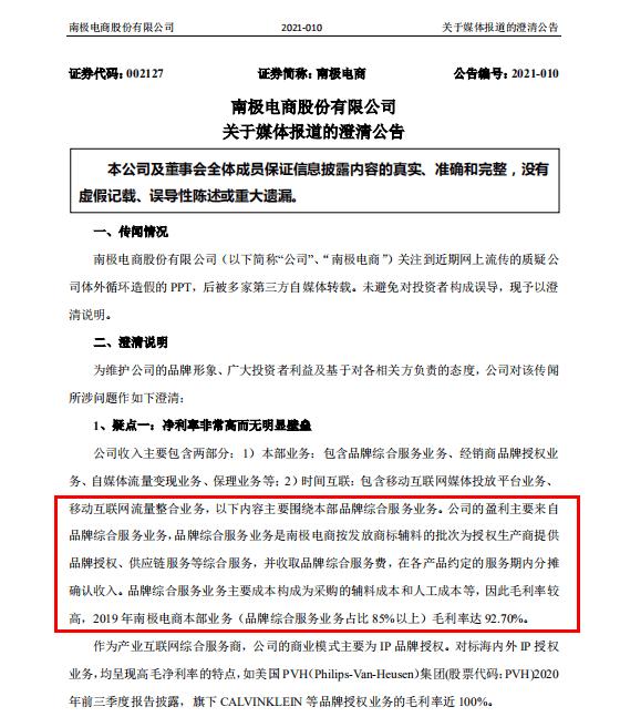 """南极电子商务""""出售标签""""商业模式的质量问题经常被怀疑是金融欺诈,并受到中国证监会的监督"""