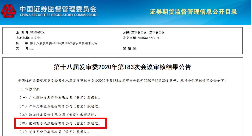 芜湖市将再添1家主板上市公司!