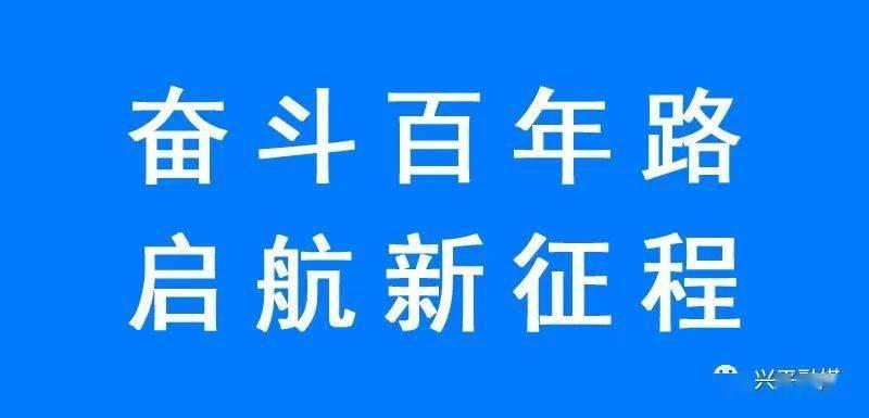 """""""欧宝app下载"""" 【兴平融媒】乾县融媒体中心来我市交流学习(图2)"""