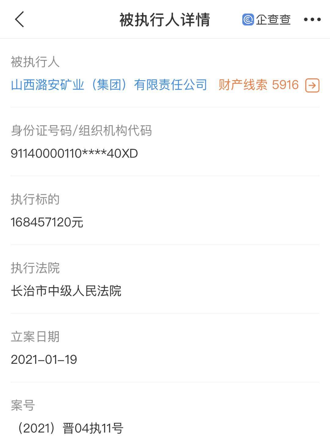 [山西潞安矿业成被执行人,执行标的约1.68亿元]