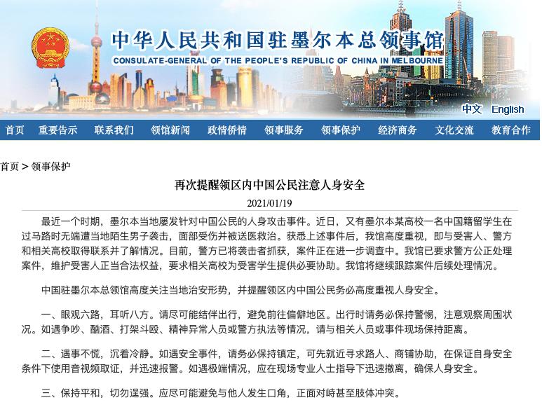 澳洲多地发生中国留学生无端遇袭案!1人多处受伤正住院治疗