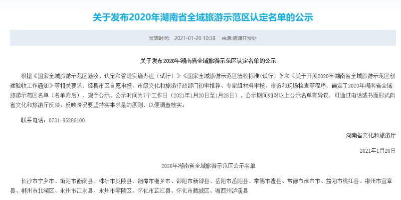 2020年湖南省全域旅游示范区名单公示,快来看看有没有你的家乡