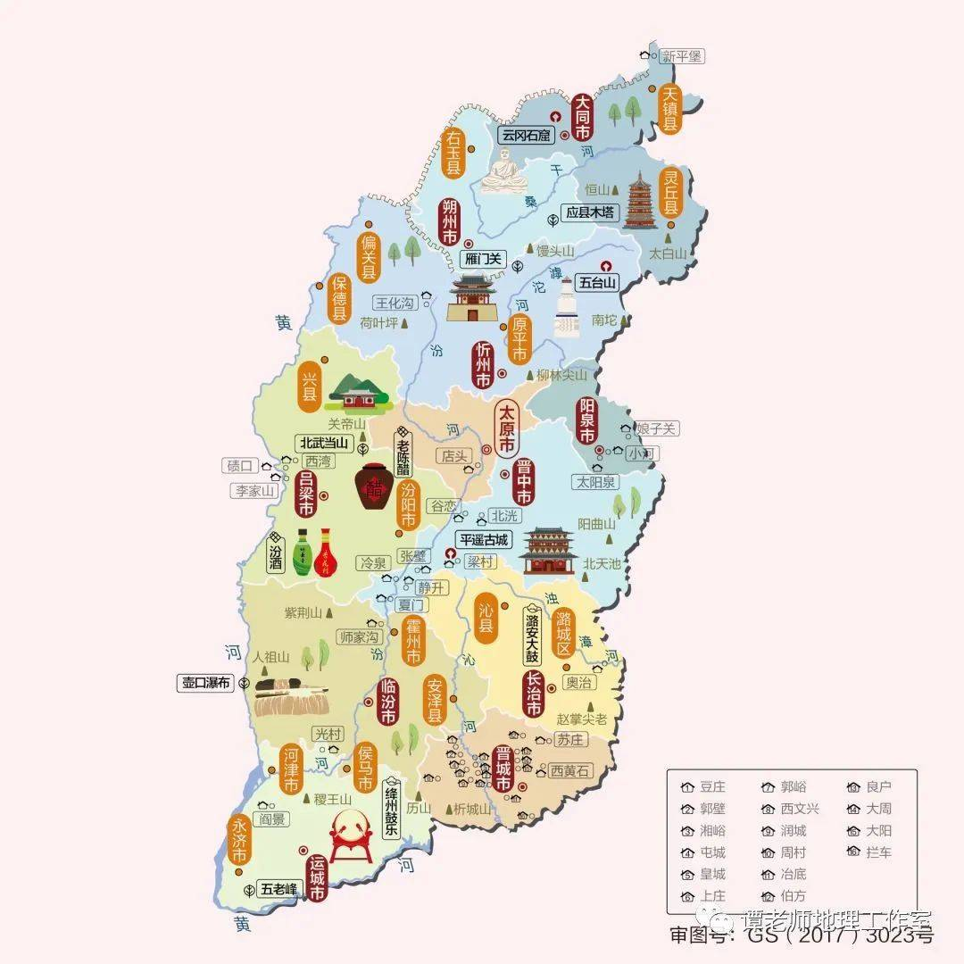 【行走地理】一篇文章读懂:山西省11市人文地理