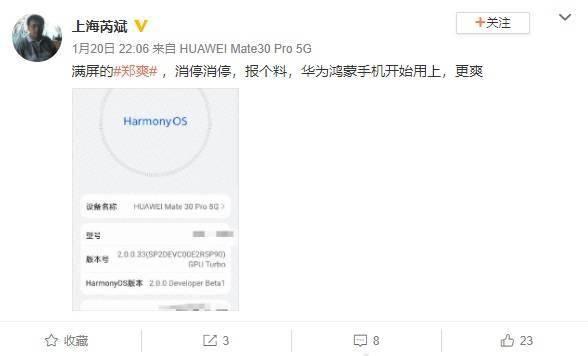 Harmony OS 2.0 测试版现已上线华为 P30/Mate 30 Pro 5G